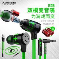 Plextone g25 gaming earphone
