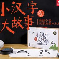 Xiaohanzi dagushi diyiji gift set