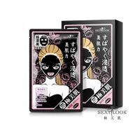 Sexylook black mask - brightening
